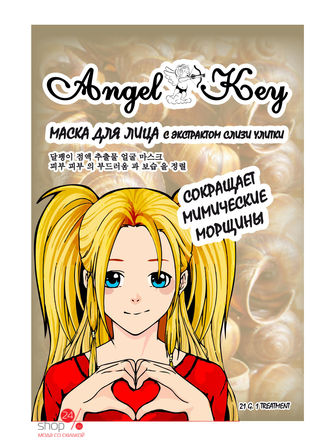 Маска для лица с экстрактом слизи улитки, 21 гр Angel Key