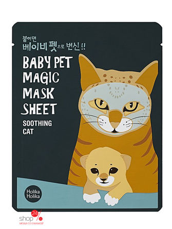 Тканевая маска-мордочка смягчающая BABY PET MAGIC MASK SHEET SOOTHING CAT, кошка, 22 мл Holika Holika тканевая маска holika holika prime youth gold caviar gold foil mask объем 25 мл